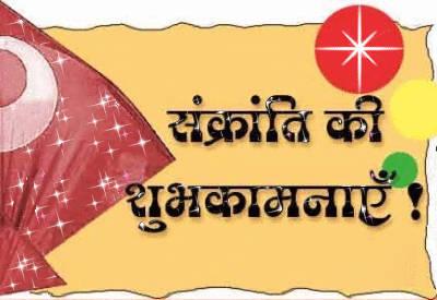 Happy Makar Sankranti Festival  2009