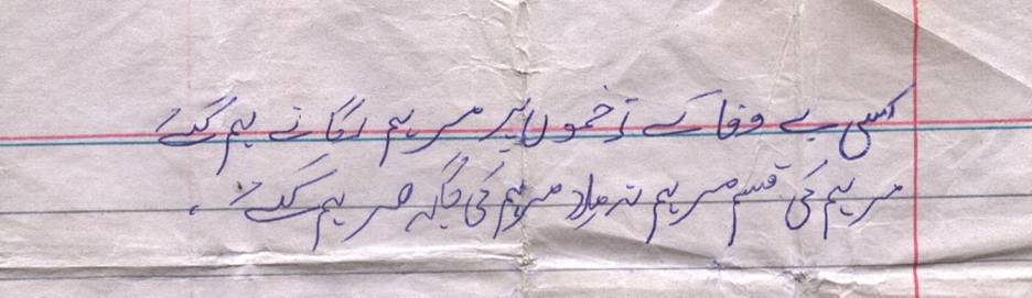 Typical Love Letter (For Urdu Readers)