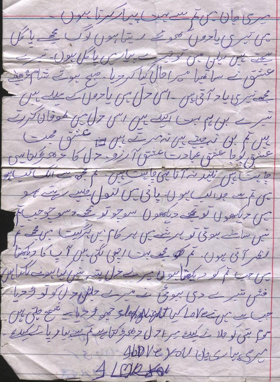 How to write romantic letters windenergyinvesting sweet love letters for him yun56co 40074xcitefun a typical love letter for urdu readers1 sweet love spiritdancerdesigns Images