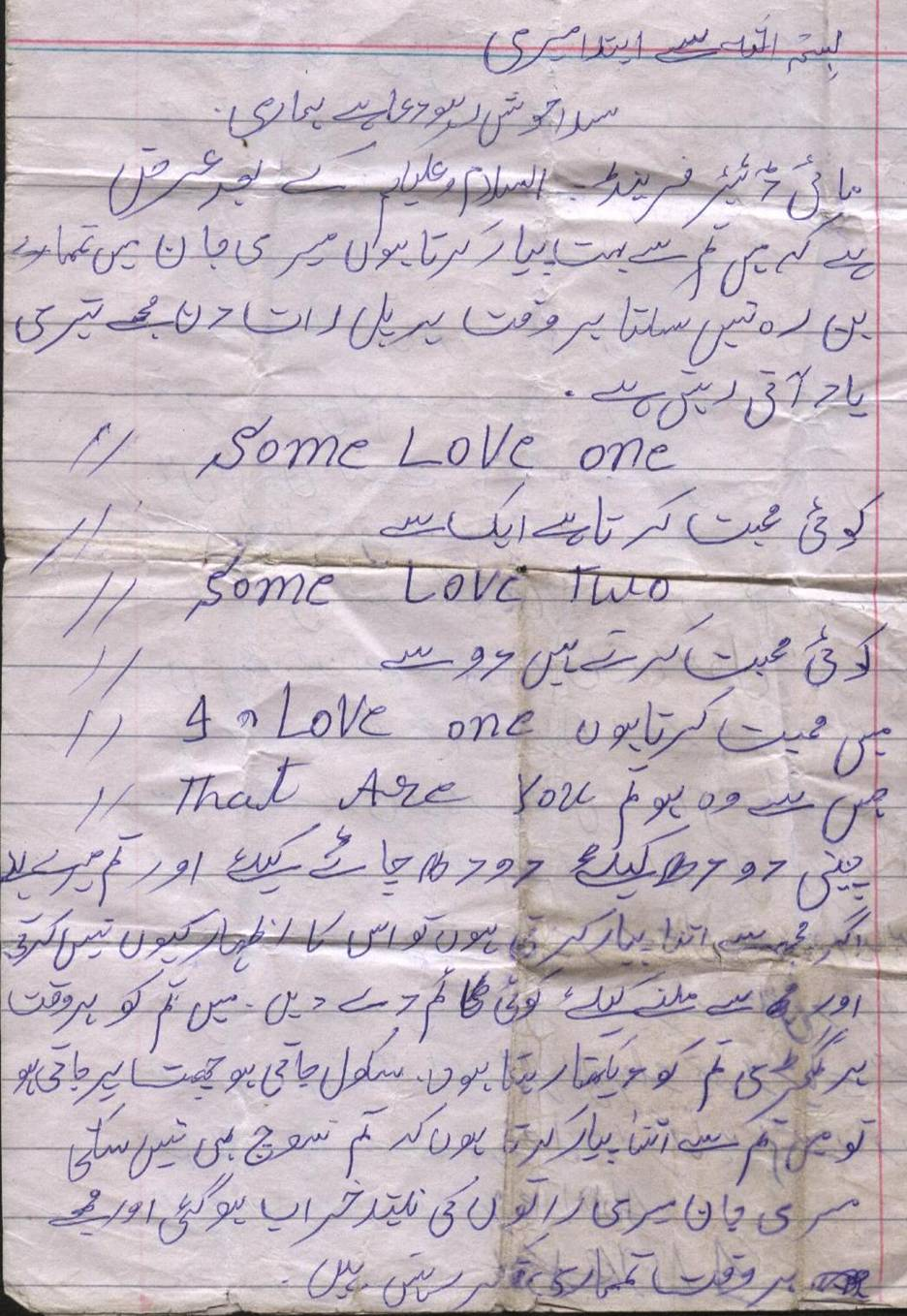 A Typical Love Letter (For Urdu Readers) - XciteFun net