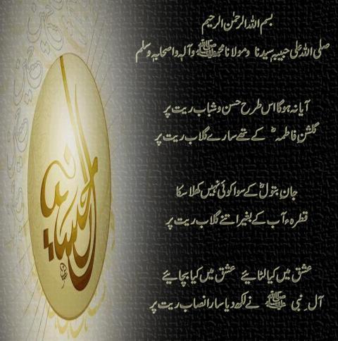 MuharramulHaram Special Urdu Poetry