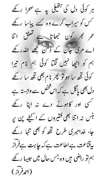 ahmed faraz love poetry. Ahmed Faraz