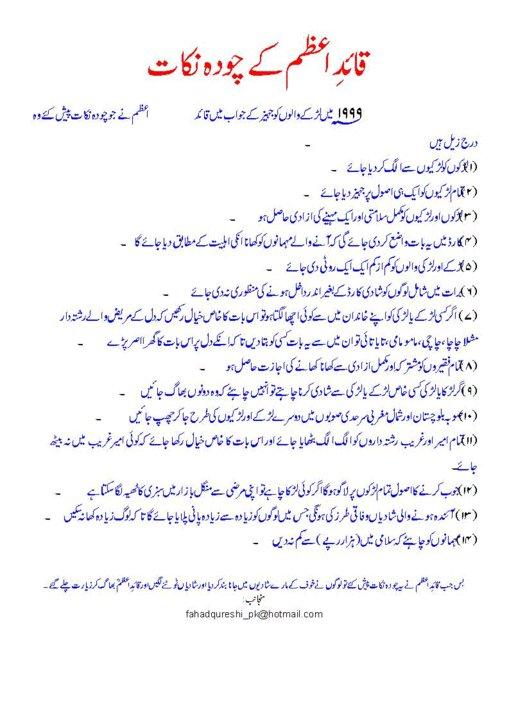 essay urdu quaid e azam