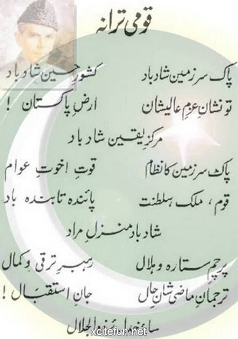 National Symbols of Pakistan