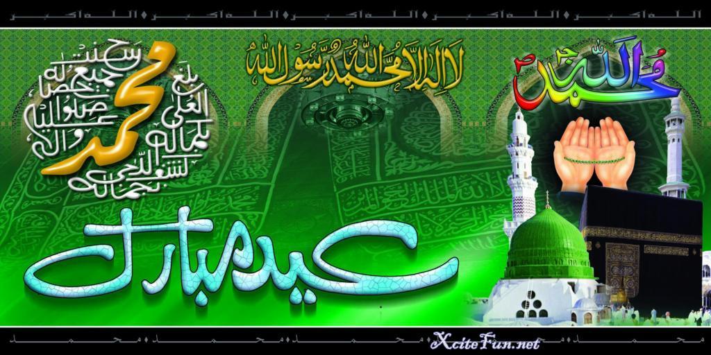 eid mubarak with lovely eid greeting cards  xcitefun