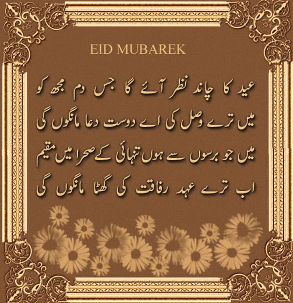 Eid mubarak eid sms messages text poetry urdu hindi english eid mubarak eid sms messages text poetry urdu hindi english eid mubarak m4hsunfo