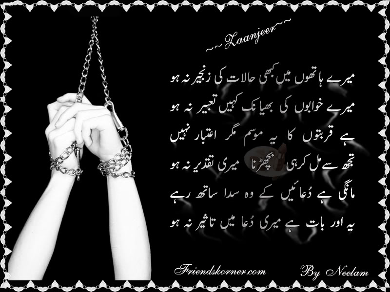 sad love quotes urdu. dresses love poems urdu. sad