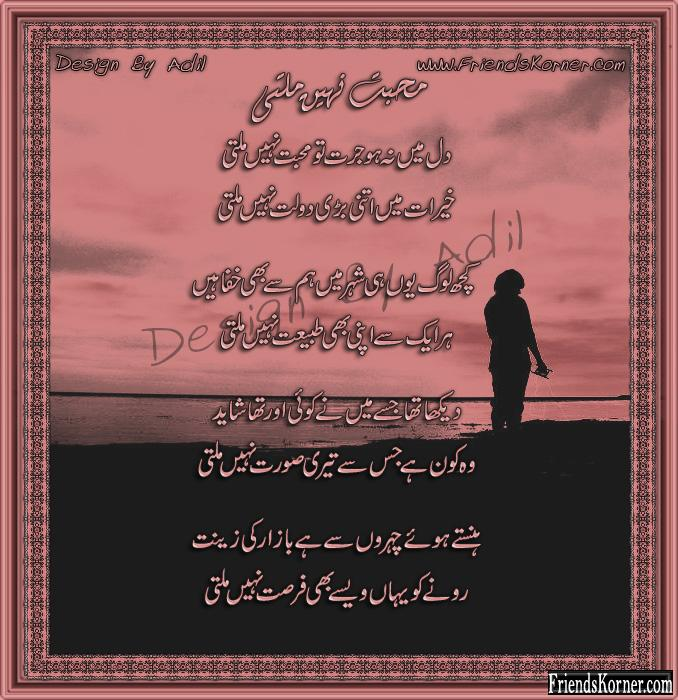 Post Subject Best Designed Urdu Poetry