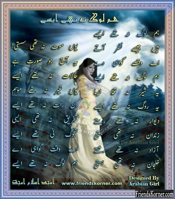 World of Urdu Poetry Shairy.com, Urdu Poetry, Urdu Shayari • View ...