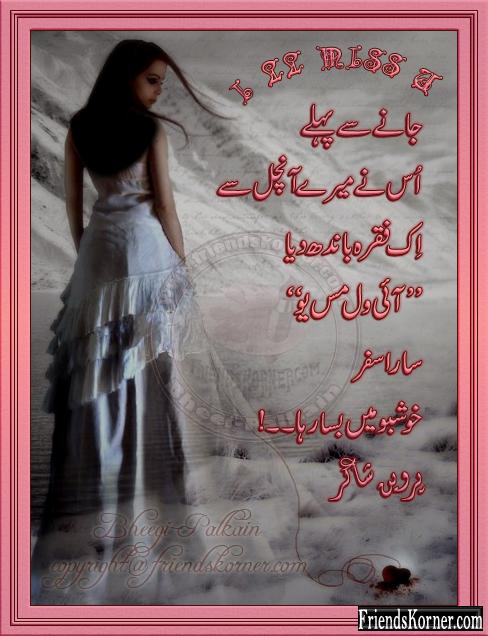 ... 46254 post subject best designed urdu poetry best designed urdu poetry