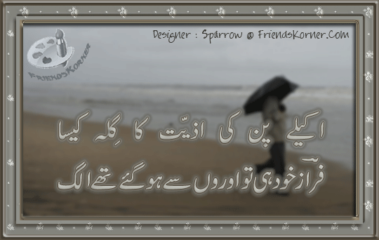 Best Pashto Urdu Romantic Poetry Pictures Funny