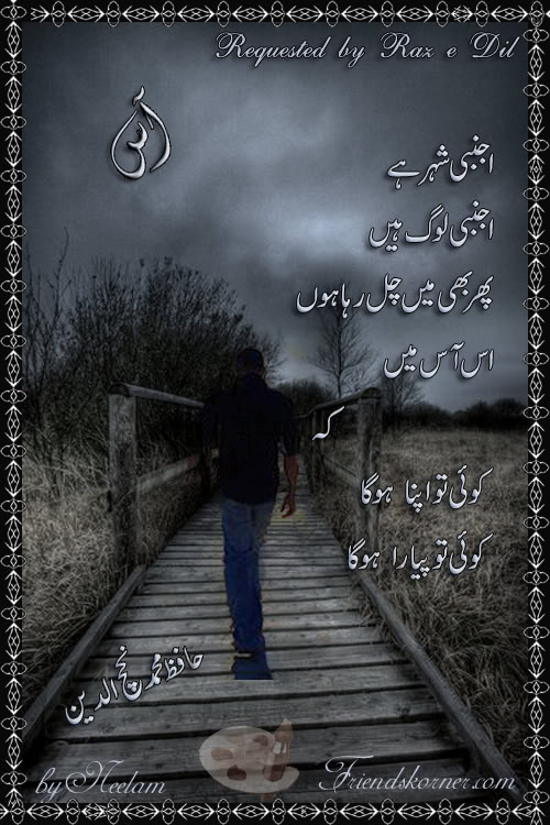 ... 44237 post subject best designed urdu poetry best designed urdu poetry