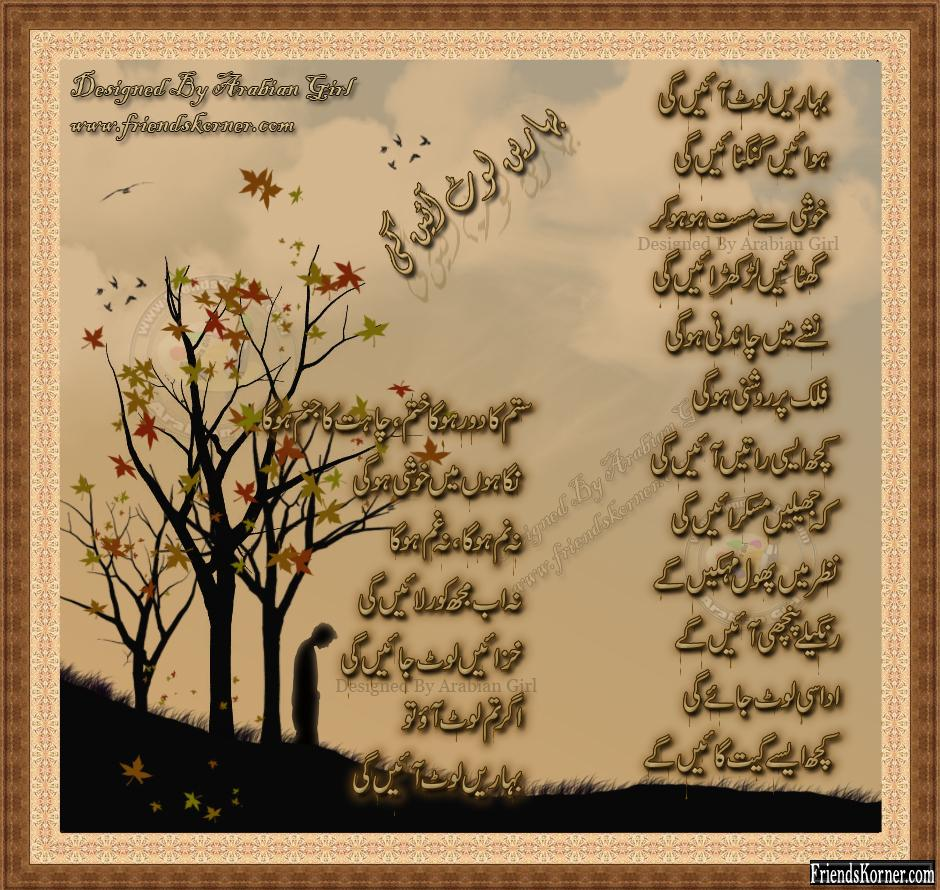 Topic Views Post Subject Baharain Lot Aaen Designed Urdu Poetry