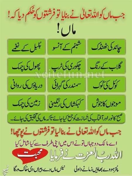 Mother Day Urdu Poetry