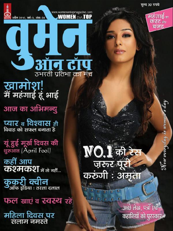 http://img.xcitefun.net/users/2011/03/235986,xcitefun-amrita-rao-magazine-1.jpg
