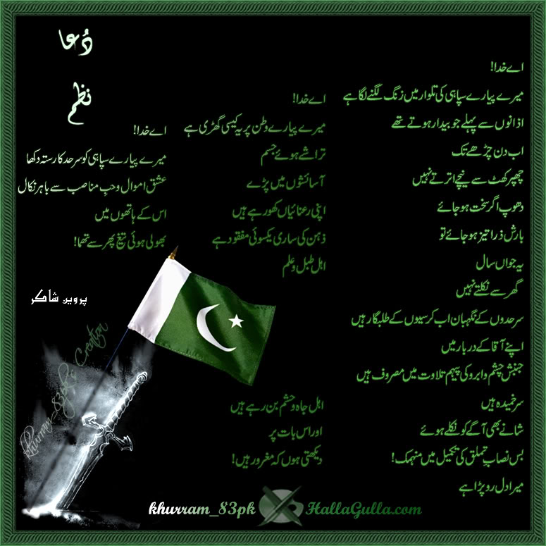 essay on pakistan day 23rd march