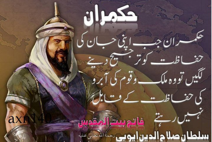 Great Leader of Muslim World Sultan Salah Ud Din Ayubi A Great Muslim Soldier