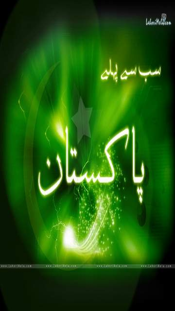 ... mobile wallpapers pakistan 2011 independence day mobile wallpapers