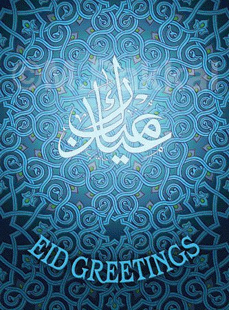 EID Mubarak SMS - Advance EID SMS - Creative Collection