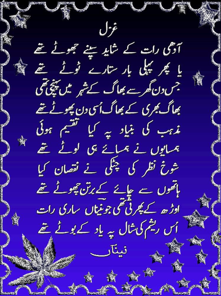 Dosti Urdu Poetry Wallpaper Urdu Poetry Images Sms Dosti
