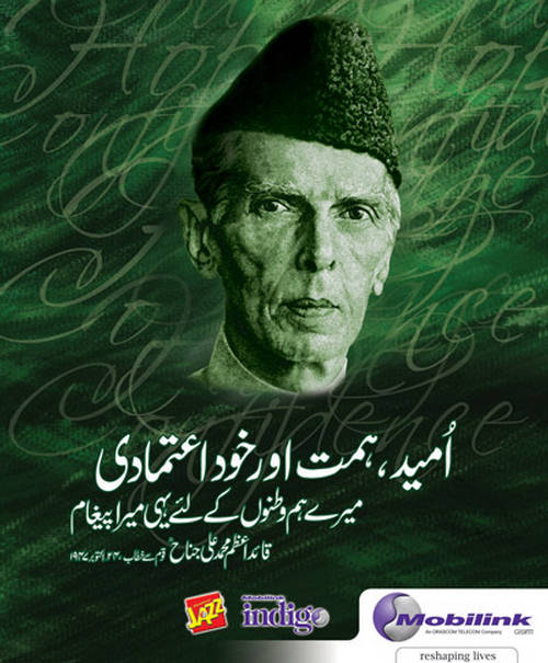 great leader quaid e azam Great leaders, as we know quaid-e-azam was indeed a great leader who almost single handedly led to pakistan's creation, much, of course.