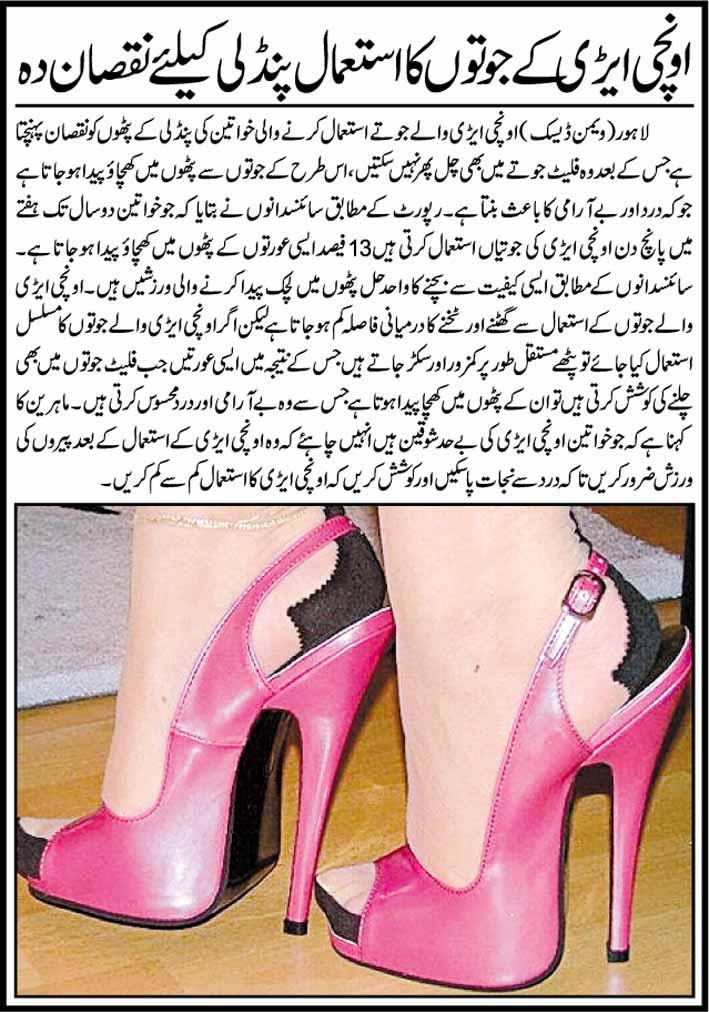 Disadvantages of Wearing Heels