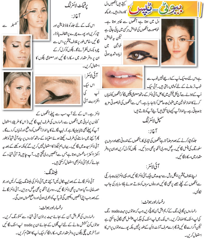 Beauty Tips In Urdu For Hair Skin English Tumblr Face Whitening Hindi Beauti