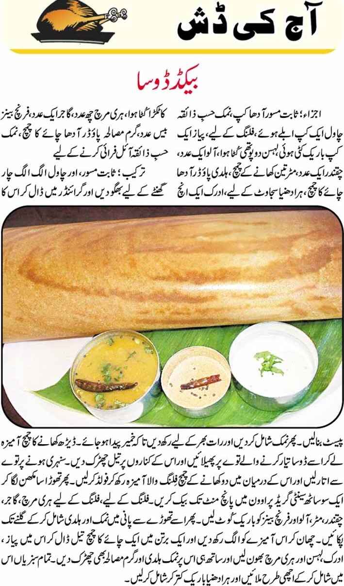 Easy cook recipes in urdu food world recipes easy cook recipes in urdu forumfinder Image collections
