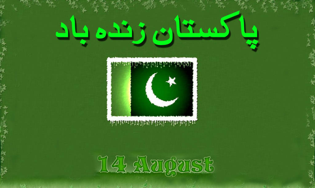 14th August Images Pakistan 65th Independence Day Wallpapers 2012