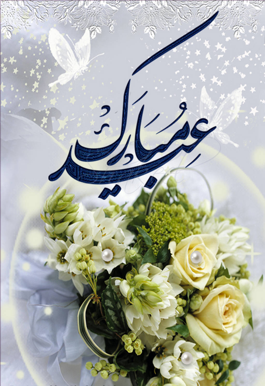 300524xcitefun eid cards 2 - سنو سنو کل ہماری عید ہے