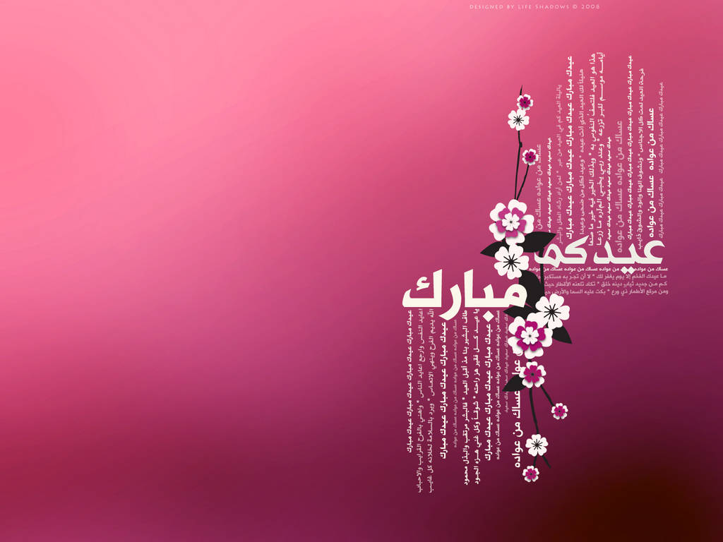 Eid Mubarak Greeting Wallpapers - Eid Cards 2012