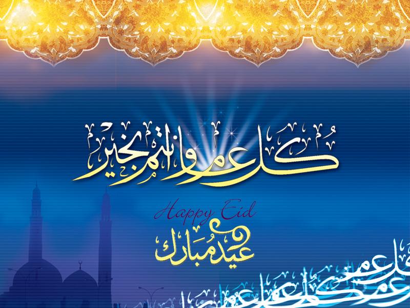 ::::::: عید اگر اس طرح منائی جائے تو کیا حرج ہے ؟ ::::::: thumbnail