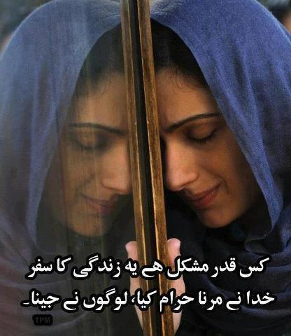 Powerful Poetry Lines  Ye Zindagi Ka Safer