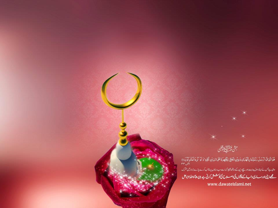 Jashn E Eid Milad un Nabi Greetings Wallpapers