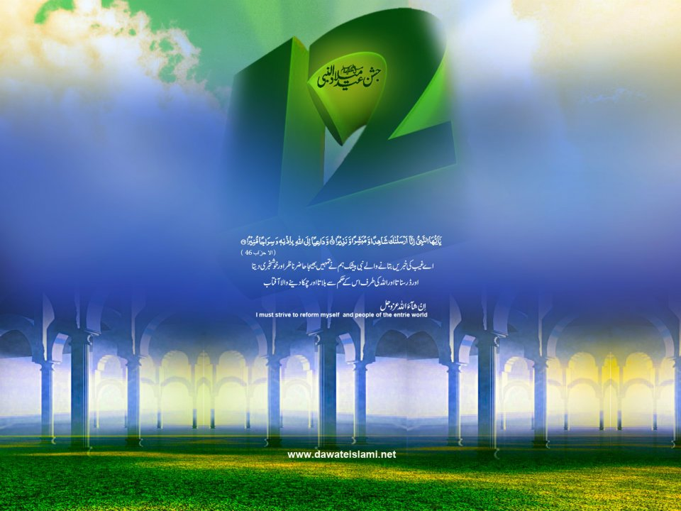 Jashn e eid milad un nabi greetings wallpapers xcitefun jashn e eid milad un nabi greetings wallpapers m4hsunfo