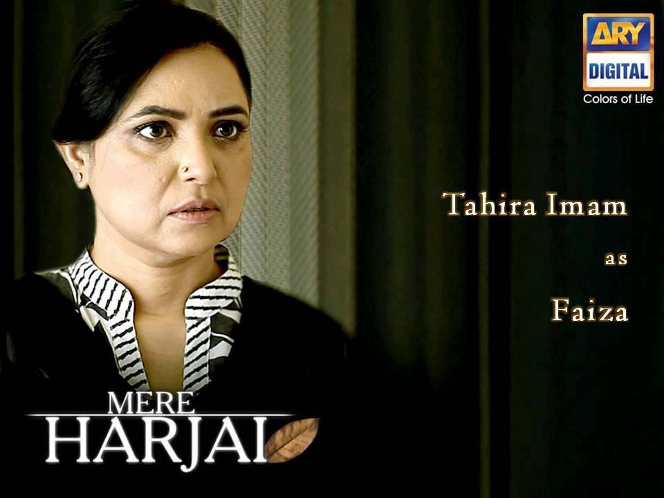 Mere Harjai Episode 13 – Drama Ary Digital | LaHoRiMeLa
