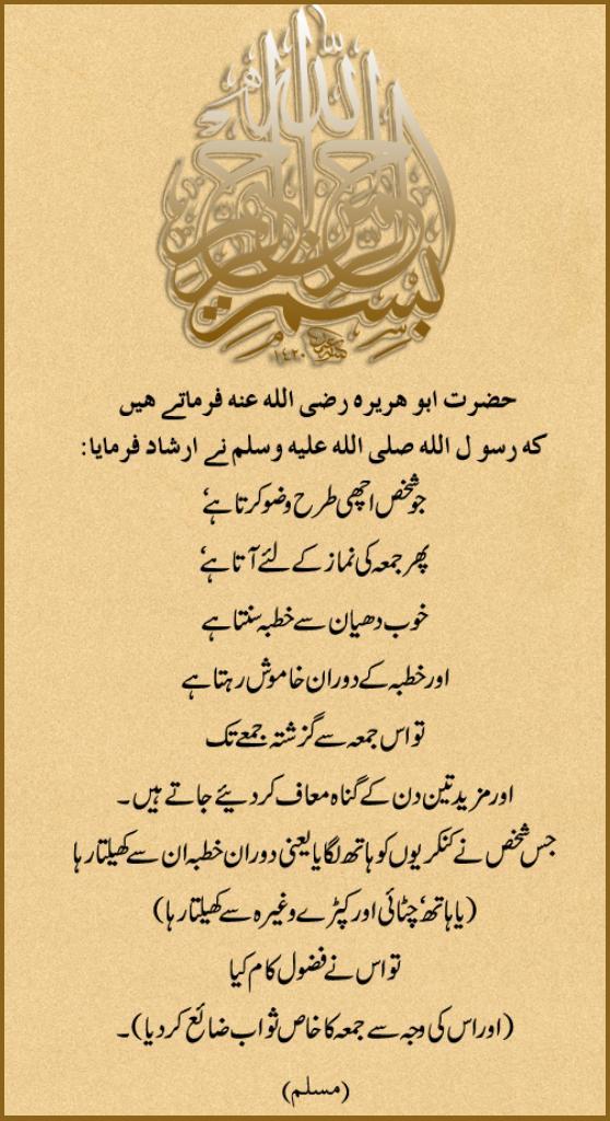 Jumma Mubarak Blessing Of Jumma Xcitefun Net