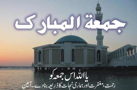 First Ramadans Jummah Mubarak
