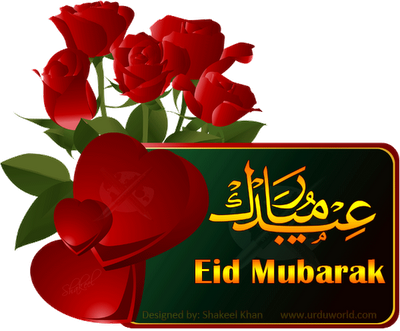 Sms eid greetings gallery greeting card designs simple eid mubarak messages advance eid wishes sms m4hsunfo