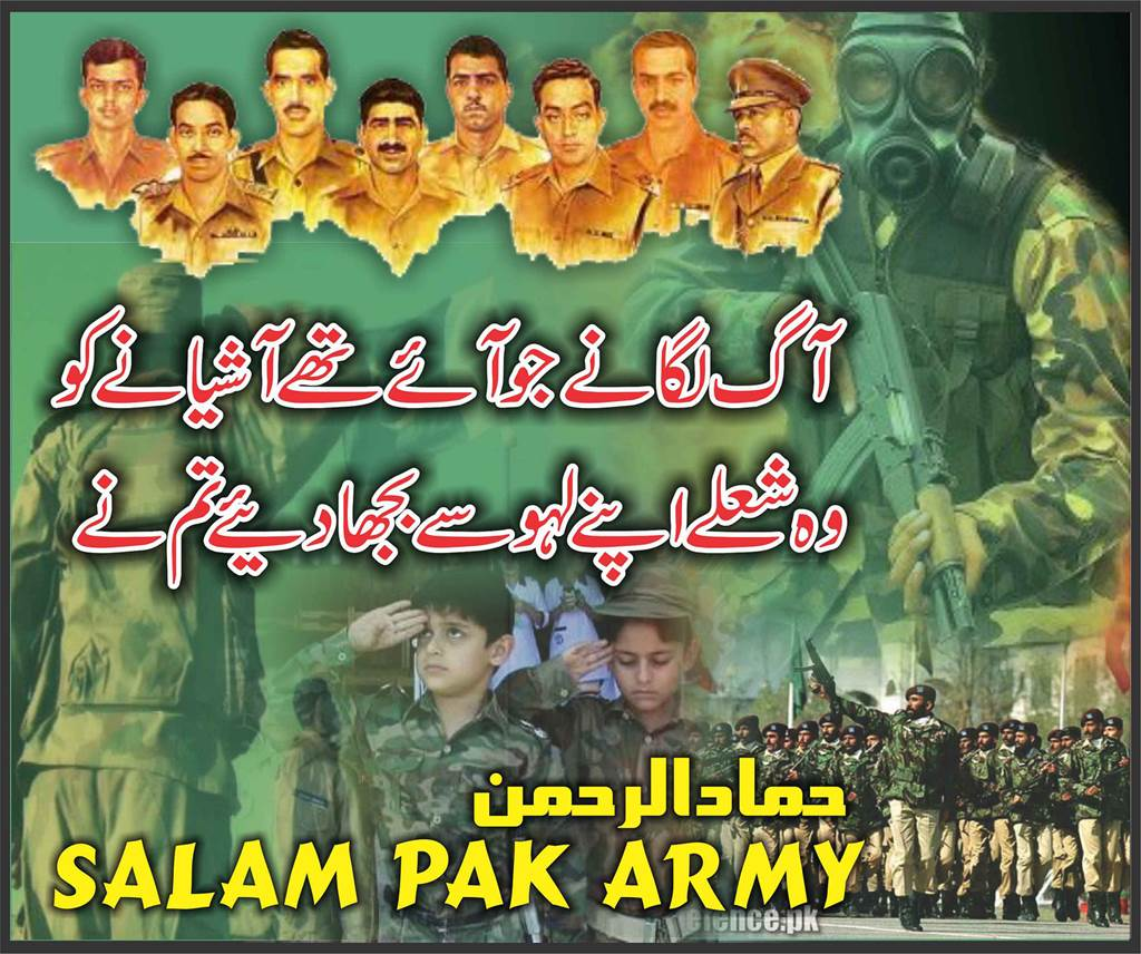 Happy Defence Day 6 September Quotes