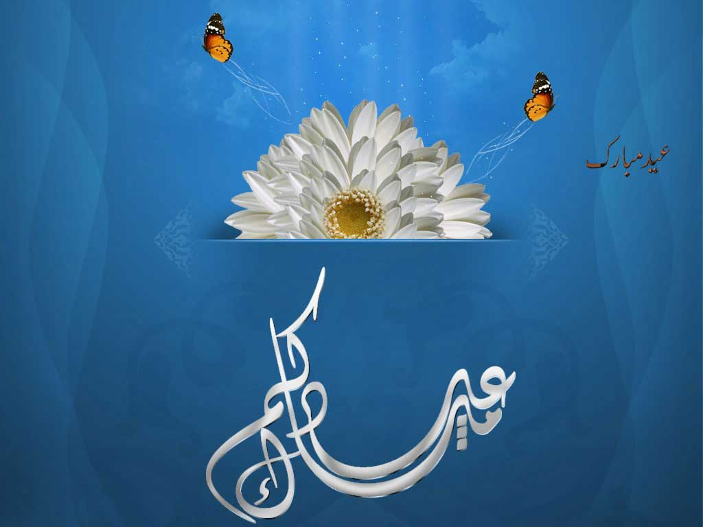Eid Wallpaper For Love : New Eid Greeting Wallpapers And cards collection 2013 - XciteFun.net