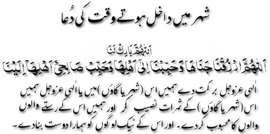 Daily Dua For Every Muslim