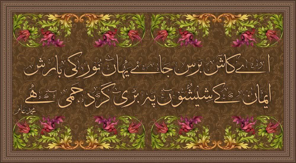 Noor Ki Barish