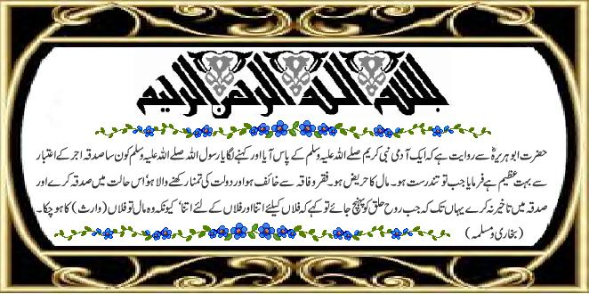 Hadees Mubarak Collection