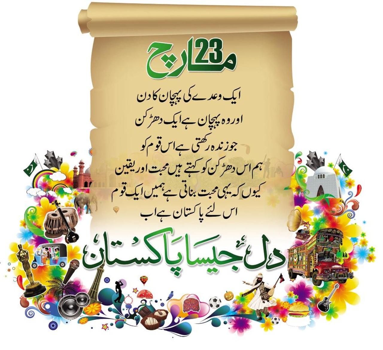 Pakistan Day 2015 Wallpapers  23rd March Youm E Pakistan