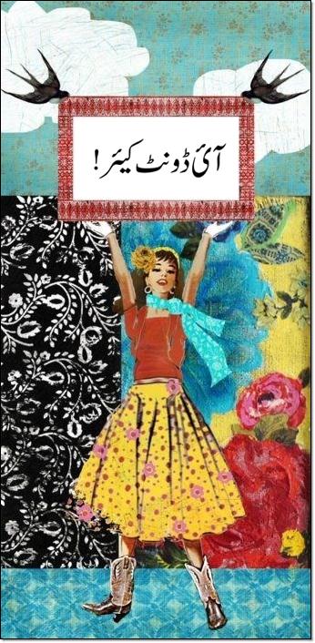 Funny Urdu Cards